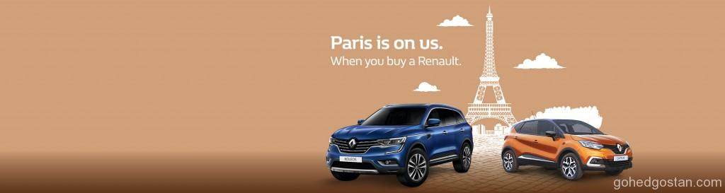 Renault Paris X 2