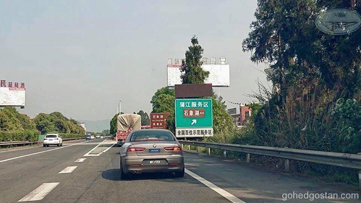 AROC China Drive  10
