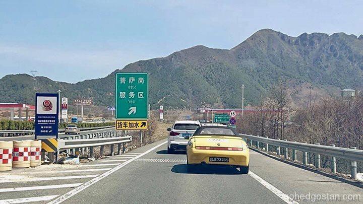 AROC China Drive  4