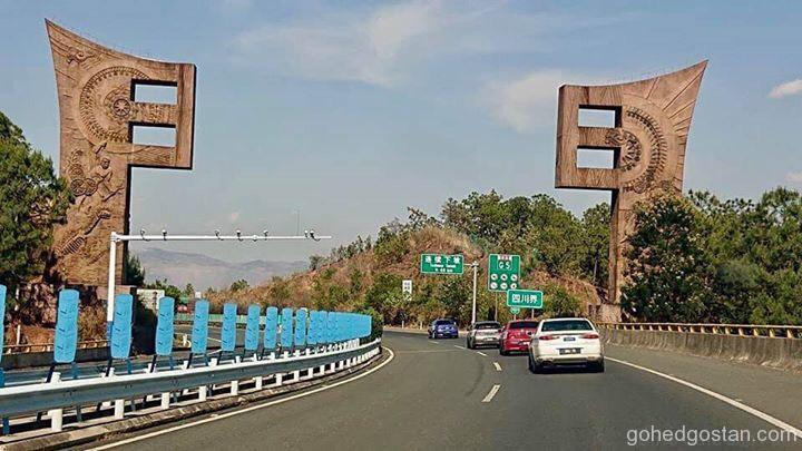 AROC China Drive  5