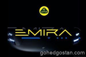 Lotus-Emira-Hethel-Site-teaser-2.0