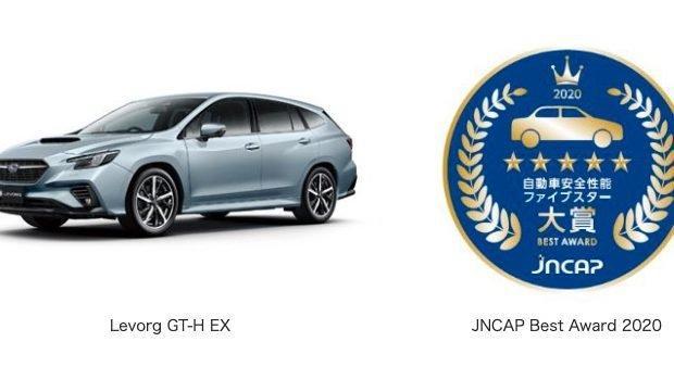 Subaru-Levorg-JNCAP-Best-Award-2020-1.0
