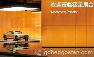polestar-1-showroom-2.0