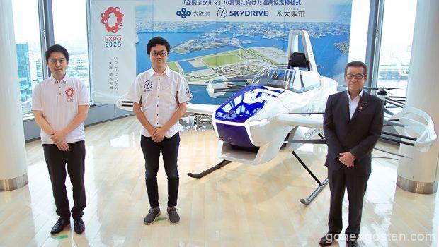 skydrive-osaka-agreement-partners 1.0